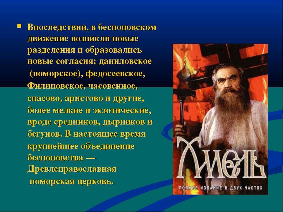 Впоследствии, в беспоповском движение возникли новые разделения и образовалис...