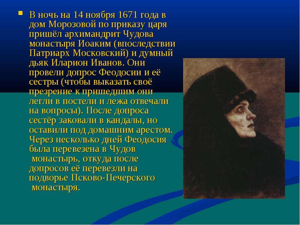 В ночь на 14 ноября 1671 года в дом Морозовой по приказу царя пришёл архиманд...