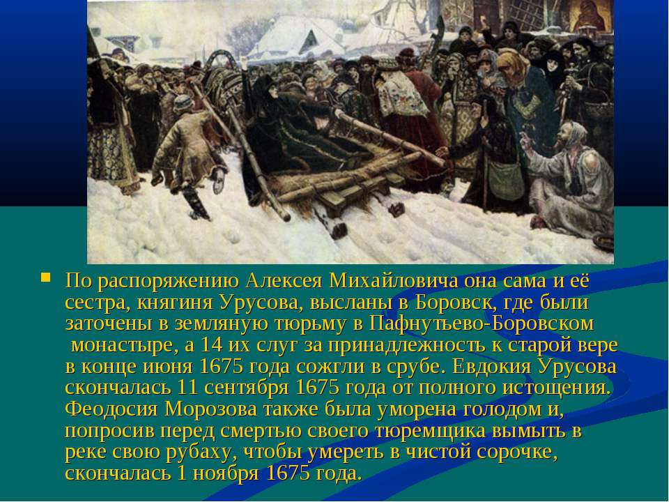 По распоряжению Алексея Михайловича она сама и её сестра, княгиня Урусова, вы...
