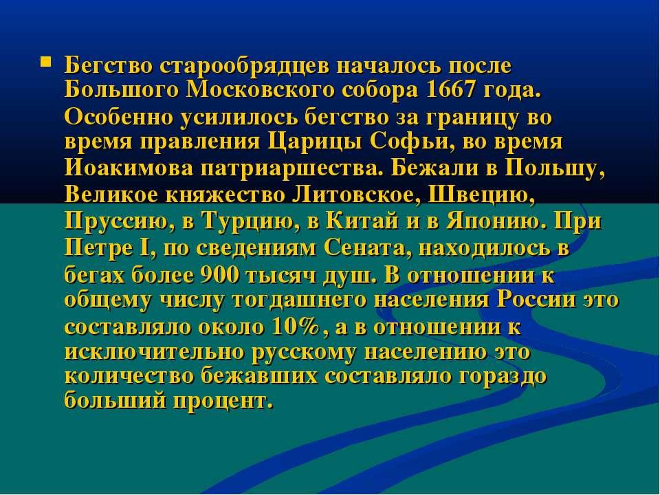 Бегство старообрядцев началось после Большого Московского собора 1667года. О...