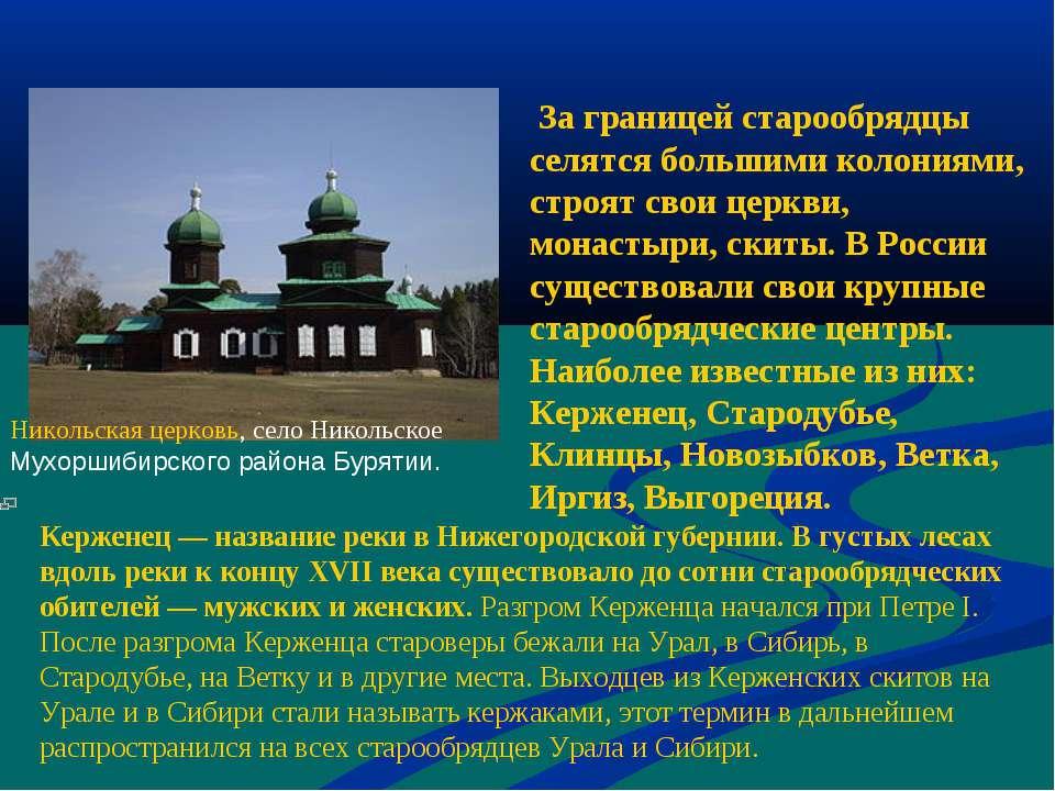 Никольская церковь, село Никольское Мухоршибирского района Бурятии. За границ...