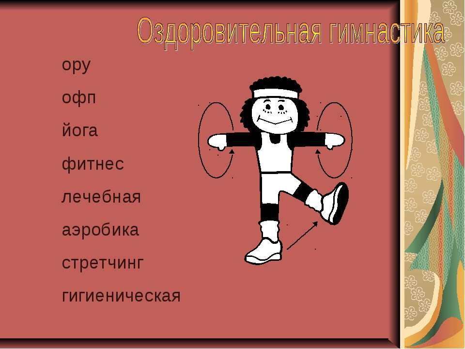 ору офп йога фитнес лечебная аэробика стретчинг гигиеническая