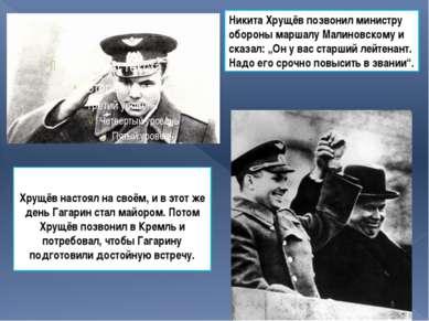 """Никита Хрущёв позвонил министру обороны маршалу Малиновскому и сказал: """"Он у ..."""