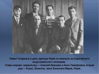 Семья Гагариных в день приезда Юрия на каникулы из Саратовского индустриально...