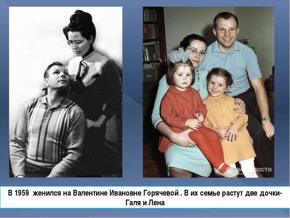 В 1959 женился на Валентине Ивановне Горячевой . В их семье растут две дочки-...