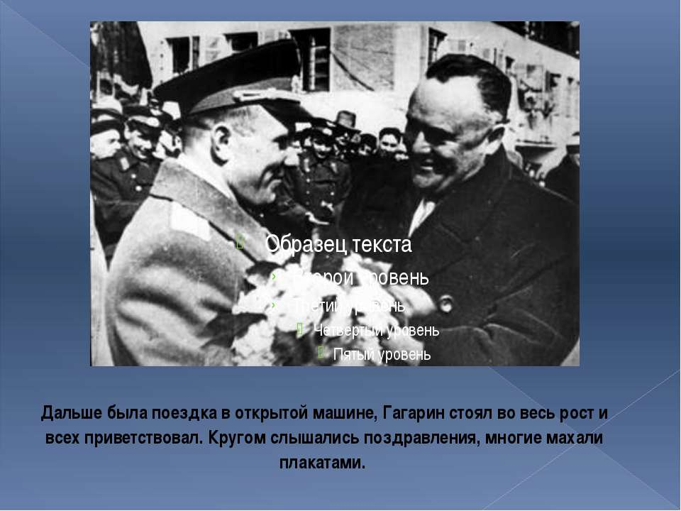 Дальше была поездка в открытой машине, Гагарин стоял во весь рост и всех прив...