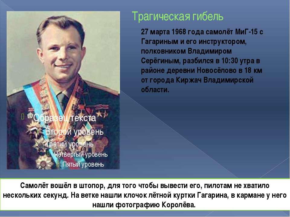 Трагическая гибель 27 марта 1968 года самолёт МиГ-15 с Гагариным и его инстру...