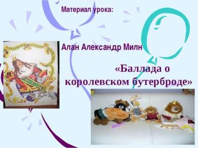 Материал урока: Алан Александр Милн «Баллада о королевском бутерброде»