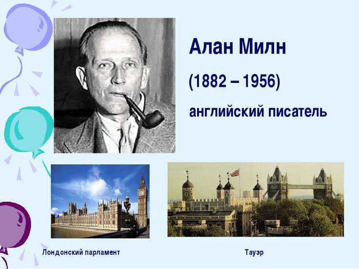 Алан Милн (1882 – 1956) английский писатель Лондонский парламент Тауэр