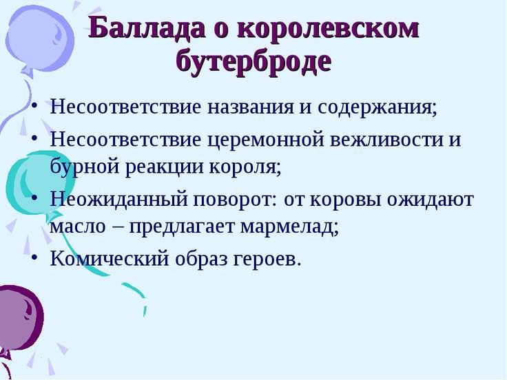 Баллада о королевском бутерброде Несоответствие названия и содержания; Несоот...