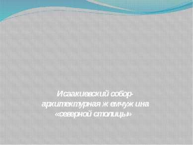 Исаакиевский собор- архитектурная жемчужина «северной столицы»