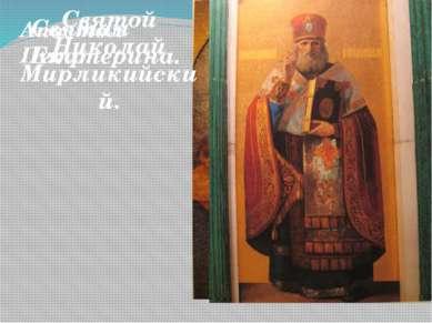 Апостол Петр. Святая Екатерина. Святой Николай Мирликийский.