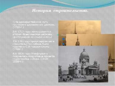 История строительства. 1)На адмиралтейском лугу построили деревянную церковь....