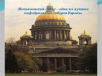 Исаакиевский собор – один из лучших кафедральных соборов Европы.