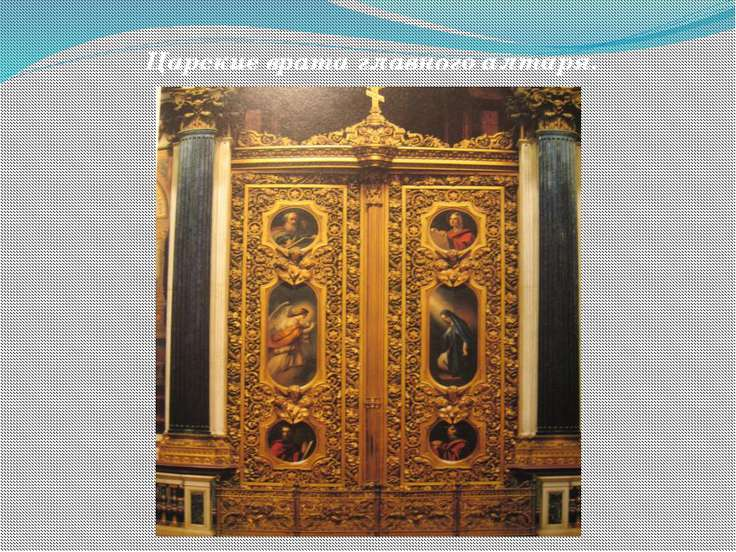 Царские врата главного алтаря.