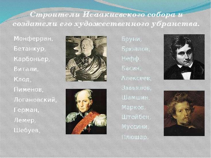 Строители Исаакиевского собора и создатели его художественного убранства. Мон...