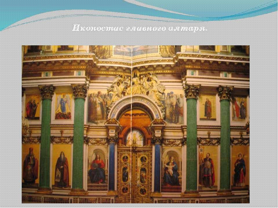 Иконостас главного алтаря.