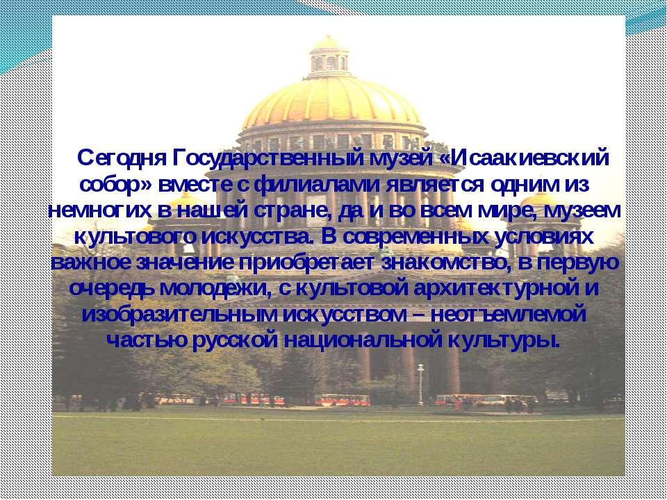 Сегодня Государственный музей «Исаакиевский собор» вместе с филиалами являетс...