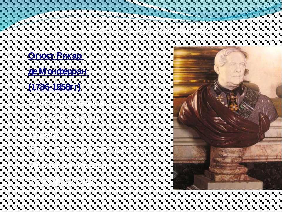 Главный архитектор. Огюст Рикар де Монферран (1786-1858гг) Выдающий зодчий пе...