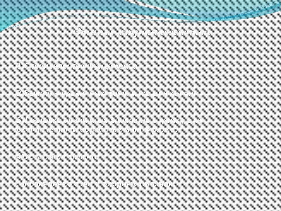 Этапы строительства. 1)Строительство фундамента. 2)Вырубка гранитных монолито...
