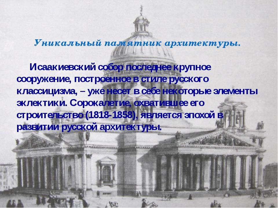 Уникальный памятник архитектуры. Исаакиевский собор последнее крупное сооруже...