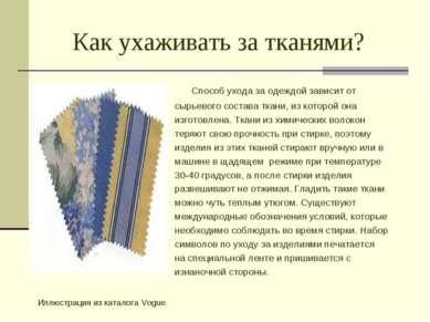 Как ухаживать за тканями? Способ ухода за одеждой зависит от сырьевого состав...