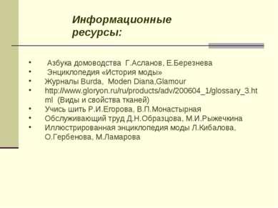 Информационные ресурсы: Азбука домоводства Г.Асланов, Е.Березнева Энциклопед...