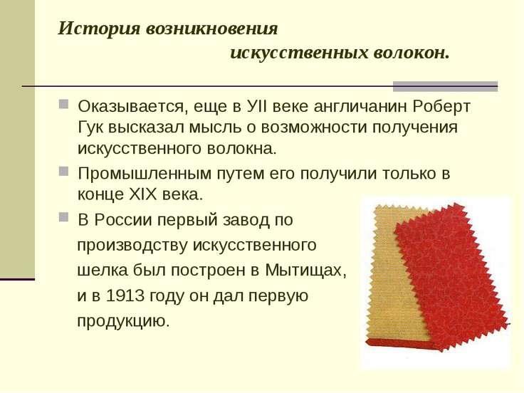 История возникновения искусственных волокон. Оказывается, еще в УII веке англ...