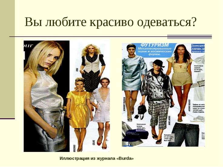 Вы любите красиво одеваться? Иллюстрация из журнала «Burda»
