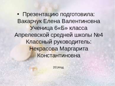 Презентацию подготовила: Вакарчук Елена Валентиновна Ученица 6«Б» класса Апре...