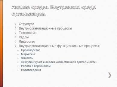 Структура Внутриорганизационные процессы Технология Кадры Лидерство Внутриорг...