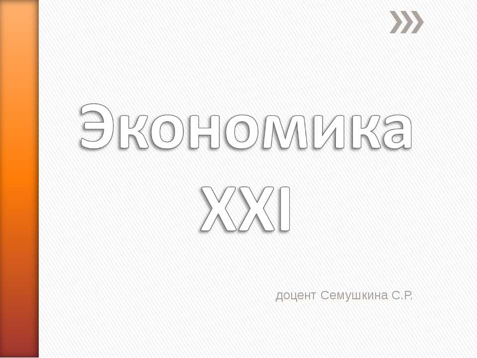 доцент Семушкина С.Р.
