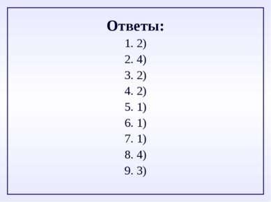 Ответы: 1. 2) 2. 4) 3. 2) 4. 2) 5. 1) 6. 1) 7. 1) 8. 4) 9. 3)