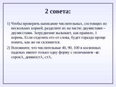 2 совета: 1)Чтобы проверить написание числительных, состоящих из нескольких ...