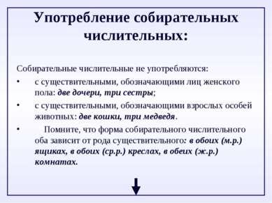 Употребление собирательных числительных: Собирательные числительные не употре...