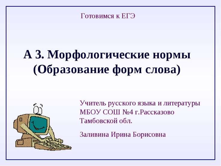 А 3. Морфологические нормы (Образование форм слова) Готовимся к ЕГЭ Учитель р...