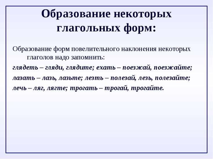 Образование некоторых глагольных форм: Образование форм повелительного наклон...