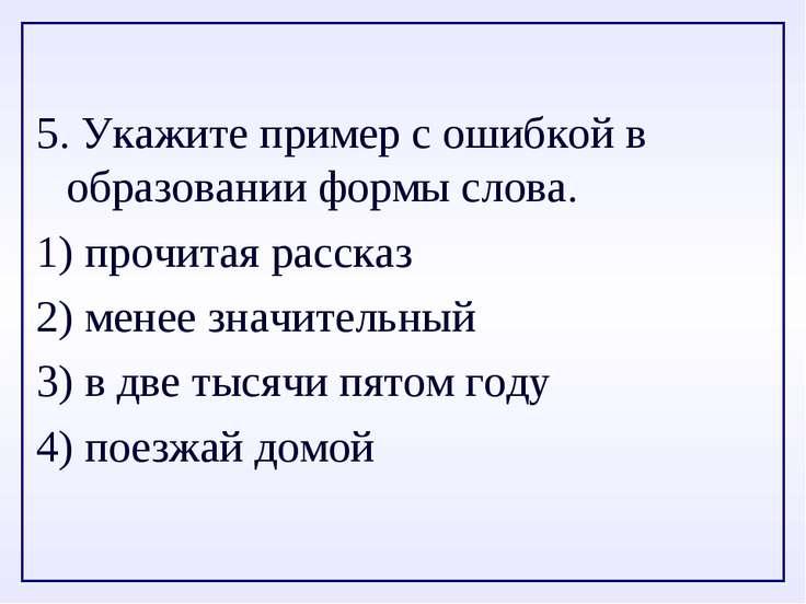 5. Укажите пример с ошибкой в образовании формы слова. 1) прочитая рассказ 2)...