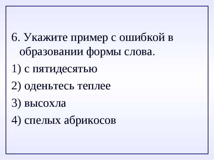 6. Укажите пример с ошибкой в образовании формы слова. 1) с пятидесятью 2) од...