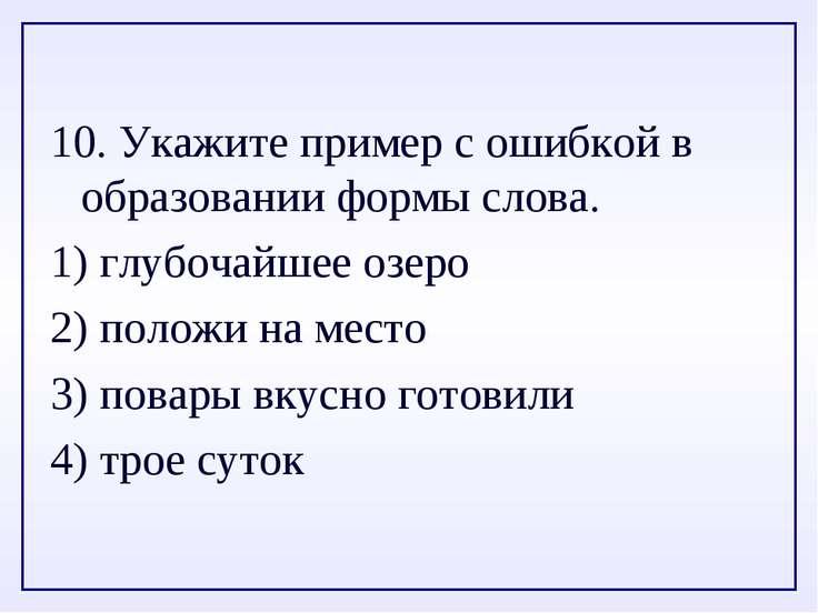 10. Укажите пример с ошибкой в образовании формы слова. 1) глубочайшее озеро ...