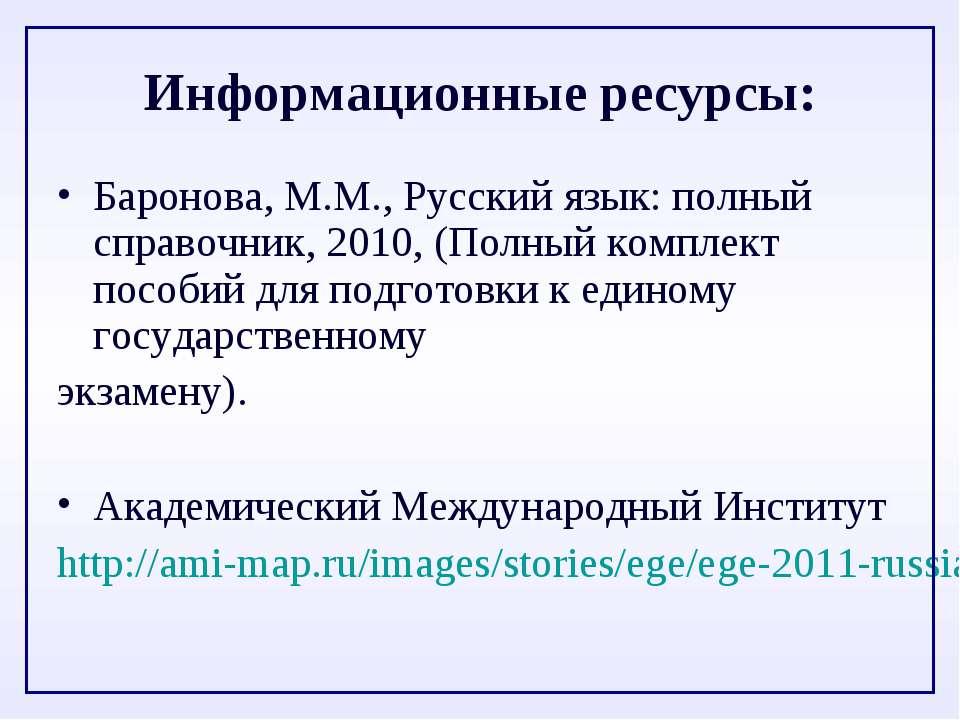 Информационные ресурсы: Баронова, М.М., Русский язык: полный справочник, 2010...