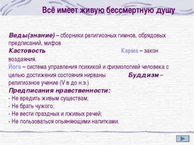 Веды(знание) – сборники религиозных гимнов, обрядовых предписаний, мифов Каст...