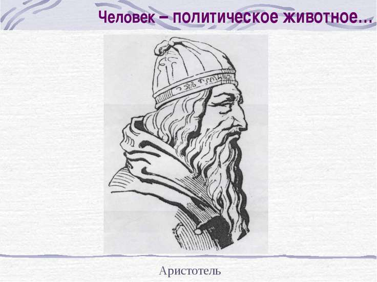 Человек – политическое животное… Аристотель