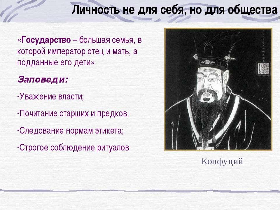 Личность не для себя, но для общества «Государство – большая семья, в которой...