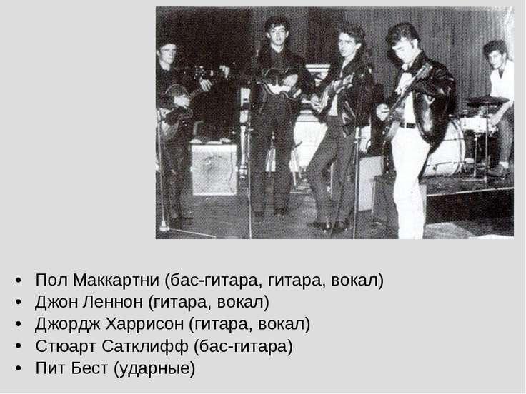 Пол Маккартни (бас-гитара, гитара, вокал) Джон Леннон (гитара, вокал) Джордж ...