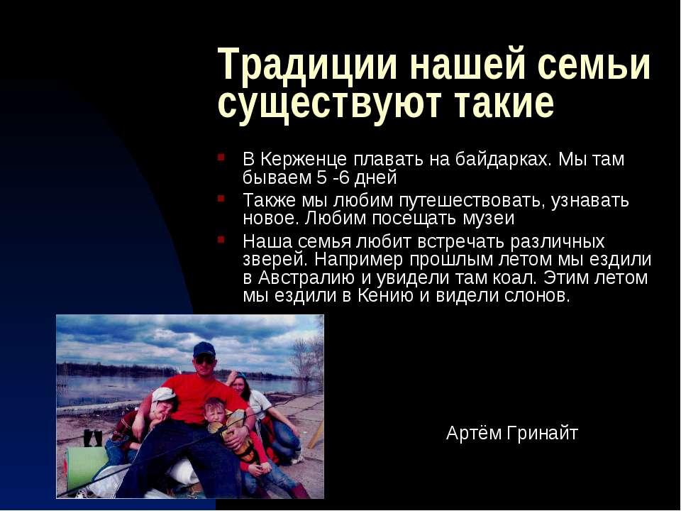 Традиции нашей семьи существуют такие В Керженце плавать на байдарках. Мы там...