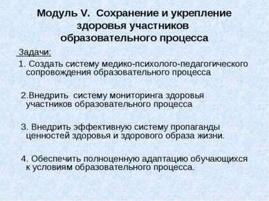 Модуль V. Сохранение и укрепление здоровья участников образовательного процес...