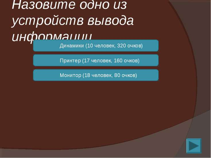 Назовите одно из устройств вывода информации Динамики (10 человек, 320 очков)...