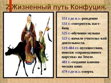 2.Жизненный путь Конфуция. 551 г.до н.э.-рождение 531 г.-смотритель паст-бищ ...