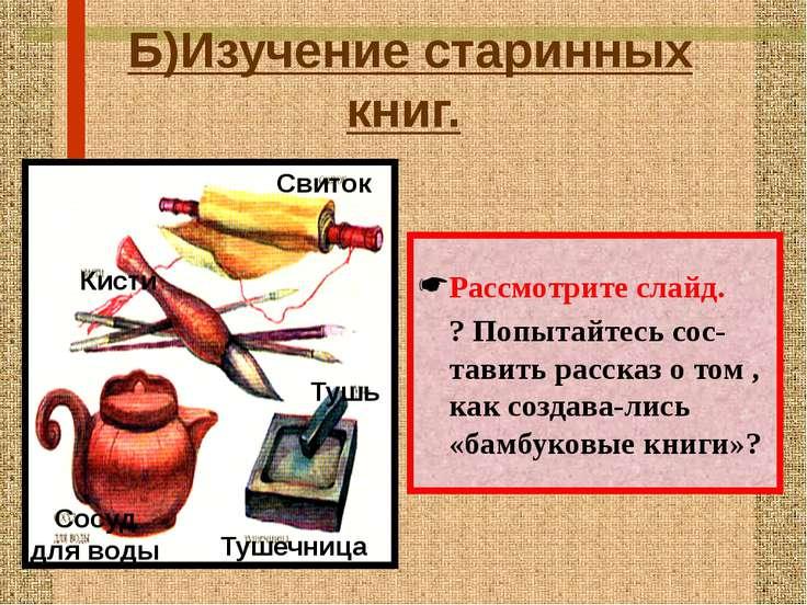 Б)Изучение старинных книг. Рассмотрите слайд. ? Попытайтесь сос-тавить расска...